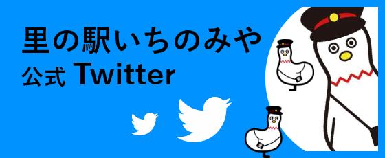 里の駅いちのみや 公式Twitter